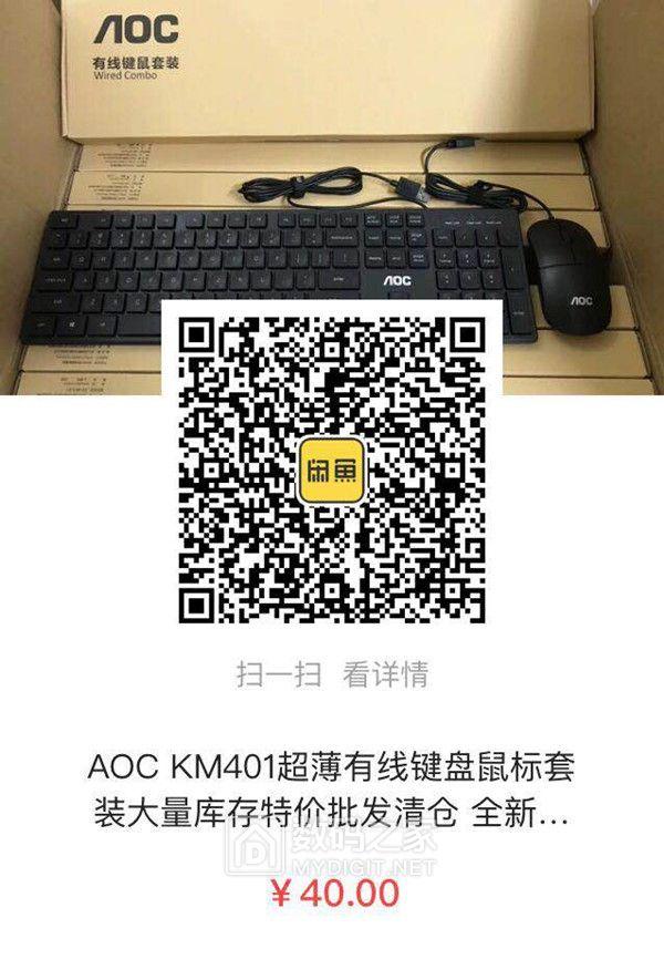 全新AOC KM401有线键盘