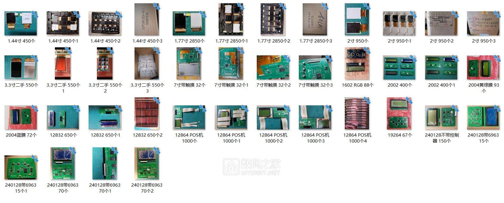 LCD 7寸 3.3寸 2寸 1.7