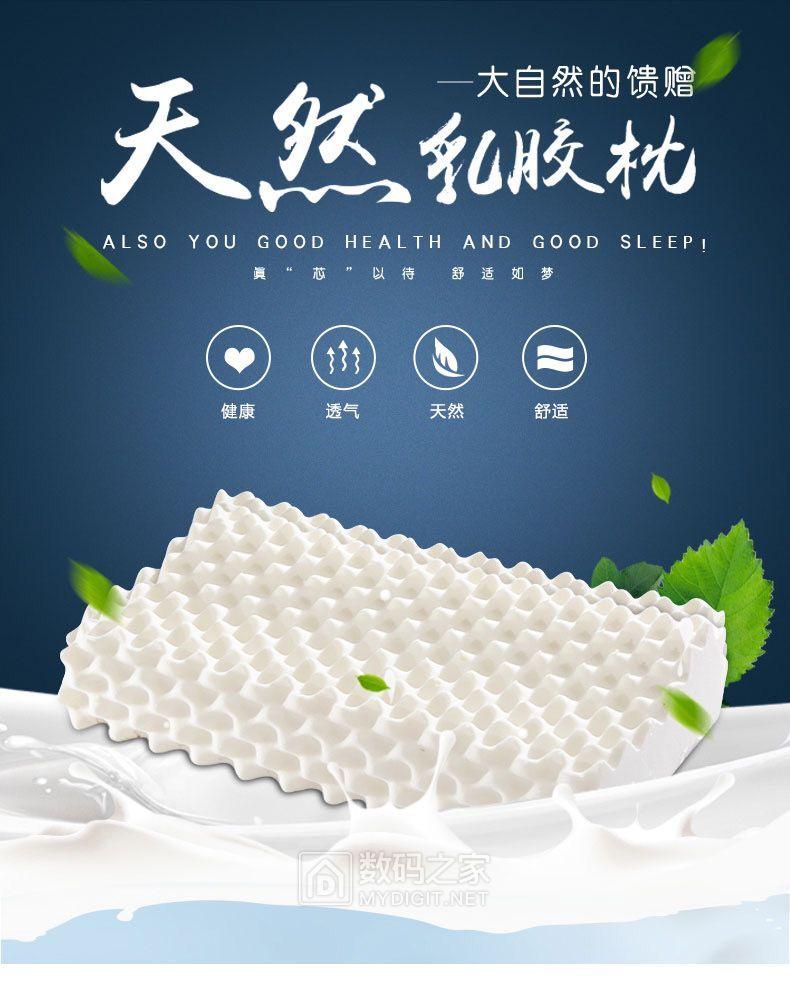 超级秒杀福利! 【券后】58元 天然乳胶枕头两只装 健康睡眠
