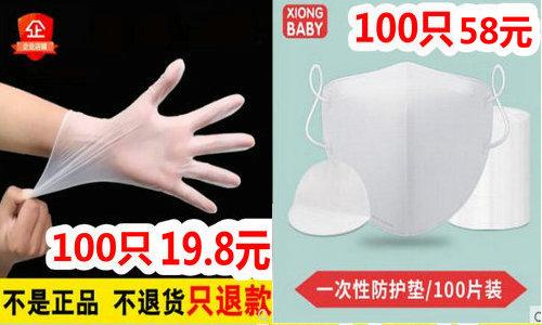 钢笔套装5.9!乳胶手套100只19.8!颈椎按摩仪12.9!真皮腰带2.8!垃圾袋100只3.8