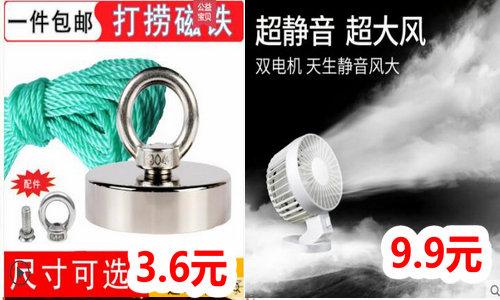 毛巾架1.8!英菲克鼠标5.9!手持电风扇8.9!玉米灯泡2.7!电蚊液4件6.9 小米理发器49