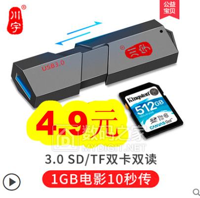 USB高速读卡器4.9!4L