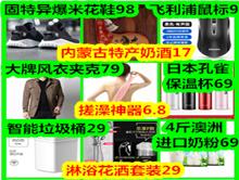 ●固特异跑鞋98!日本孔雀保温杯69!八股雨伞9!4斤澳洲奶粉69~淋浴花洒29