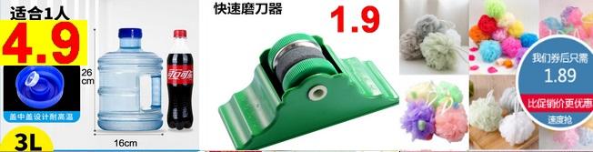 磨刀器1.9小吊扇7.9下