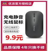无线充电鼠标9.9!PPT