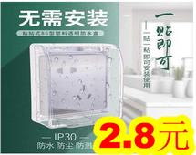 插座防水盒2.8!15件工