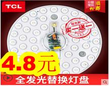 TCL灯板4.8!除霉剂2瓶