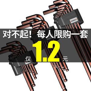 内六角套装¥1.2!『1