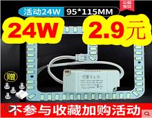 24W灯板2.9!5A快充线1