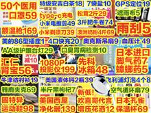 ♥50口罩59 日本
