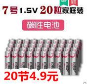 除锈剂4.9!7号电池20
