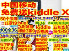 ♥kiddle0元送 五芳斋粽9 双控开关9 50口罩19 3张鼠标垫9 木耳16