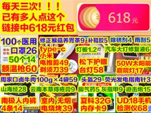 ♥刚中了618元红