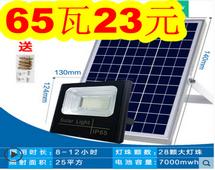 太阳能灯65瓦23!角码1