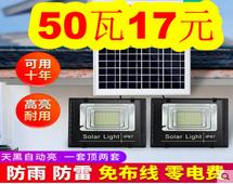 太阳能灯50瓦17!TCL灯