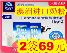 澳洲奶粉2袋69!USB风