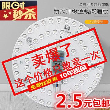 【天猫正品】led吸顶灯灯芯灯条灯盘改造灯板2.5元包邮