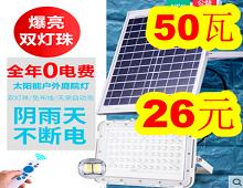 50瓦太阳能灯26!智能
