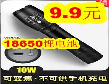 18650变焦手电9!防护