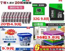 7号电池20节4.9!夏科3
