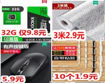 夏科32G内存卡9.8!理