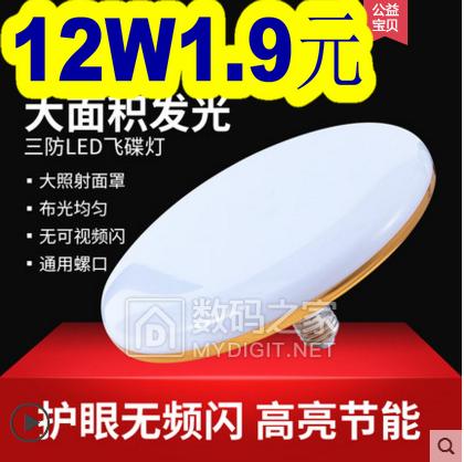 12W飞碟灯1.9!太阳能