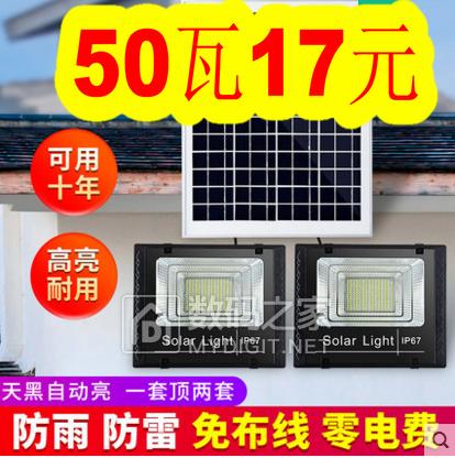 太阳能灯50W17!TCL灯