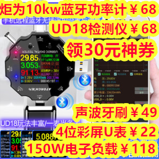 炬为UD18检测仪68!10k