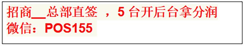 【POS机办办理】--【畅捷通】--【中付支付】--【付临门】--【拉卡拉】-- 【星驿付】