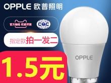 欧普led灯泡1.6 夏新无
