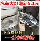 Re:汽车大灯修复剂5.1!理线器10个1.9!三色灯板2.8!爱国者鼠标5.1!100只口罩24. ..