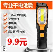 超亮工作灯9.9!理线器