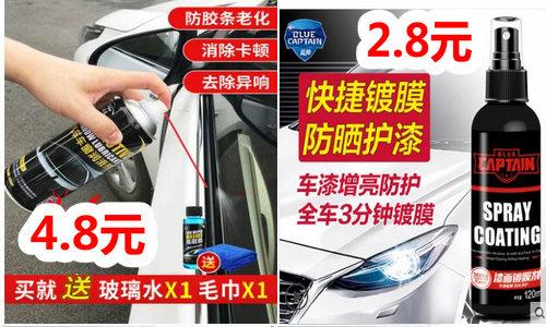 汽车大灯修复剂5.1!理线器10个1.9!三色灯板2.8!爱国者鼠标5.1!100只口罩24.9元
