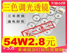 发泡剂9.9!54W透镜灯