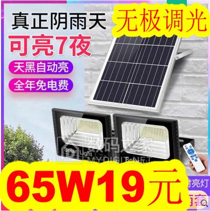 太阳能灯65W19!增压花洒5!12W灯板1.2!钢丝钳5.9!太阳能灯9.9!美菱循环扇49