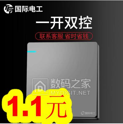 特大号收纳箱14!TCL灯板2.9!夏科32G优盘9.9!8孔开关插座10个49!移动硬盘盒14