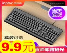 英菲克键盘9.9!小米剃