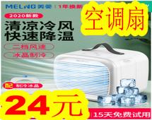 电动车头盔9!鼠标垫1.9!美菱空调扇24!南极人牛仔裤2条69!除锈剂4.9