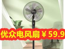 落地风扇家用静音59.9 驰伟接线板5.9 猫人内裤男29 电热水壶19.9