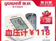 鱼跃电子血压计118 包邮优众电风扇59 晨光修正带9.8