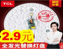 TCL灯板2.9!锂电头灯9