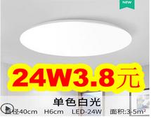 24W吸顶灯3.8!焊接AB