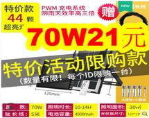 太阳能灯70W21!金属胶