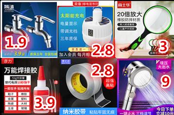 水龙头1.9元强力胶3.9