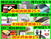 ●无线鼠标9.9!led头