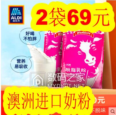 脱脂奶粉2袋69元,电钻