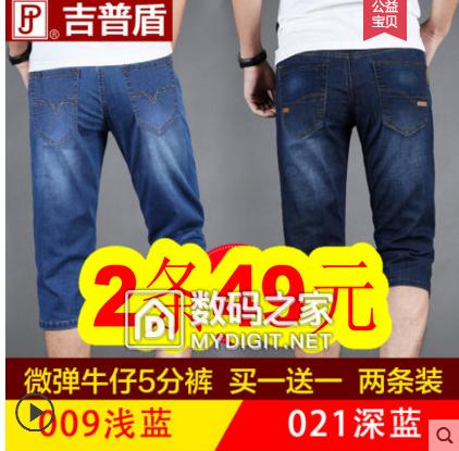 牛仔短裤男2条49,全脂