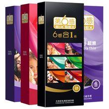 【第六感】超薄避孕套4