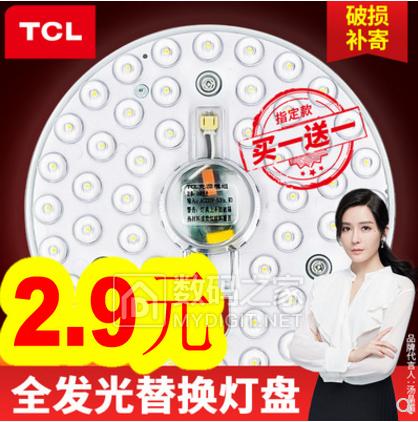 TCL灯板2.9!英菲克键