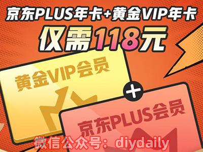 ¥98撸京东plus+爱奇艺VIP!电脑椅41!丝圈坐垫46!医用口罩2毛9!汇仁肾宝75!